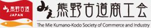 みえ熊野古道商工会