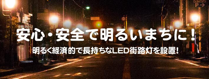 安心・安全で明るいまちに!明るく経済的で長持ちなLED街路灯を設置!