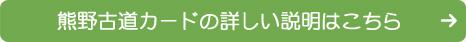 熊野古道カードの詳しい説明はこちら